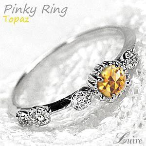 リング シトリン ピンキーリング  ダイヤモンド パワーストーン PT900 プラチナ  指輪 luire-jewelry