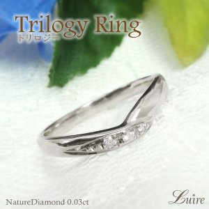 リング プラチナ  トリロジー  スリーストーン V字 ダイヤリング Pt900  結婚指輪 マリッジリング luire-jewelry