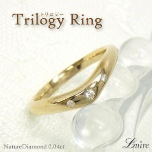 リング 18金  トリロジー  スリーストーン V字 ダイヤリング k18ゴールド  結婚指輪 マリッジリング luire-jewelry