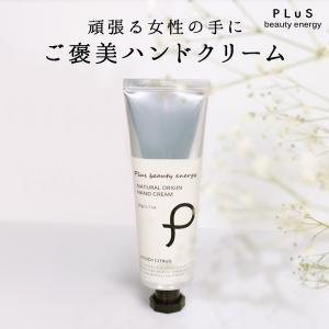 ハンドクリーム 植物由来 | プリュ(PLuS) ナチュラルオリジン ハンドクリーム 50g | ギフト 手荒れ ウッディ シトラス の香り YP NP3|luire