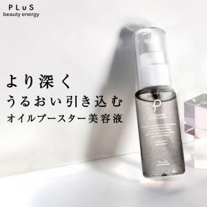 美容液オイル アルガン ホホバ 導入 | プリュ(PLuS) オイルブースター クリスタル セラム 40ml | 乾燥肌 肌荒れ 保湿  YP NP3の画像