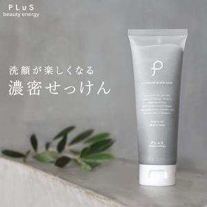 洗顔 洗顔フォーム 洗顔料 | プリュ(PLuS) クリアファイン ブラック ソープ | 石けん メンズ 毛穴 角栓 無添加 保湿 NP3 YP T1|luire