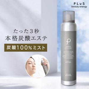 化粧水 ミスト スプレー 高濃度炭酸100%  | プリュ(PLuS) カーボニック リバイバル ミスト 150g | 涼感 保湿 持ち運び 携帯 メンズ ユニセックス おすすめ TM|luire