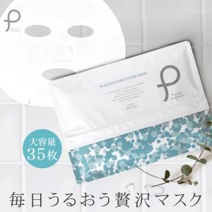 シートマスク フェイスパック 化粧水 シートパック【プリュ ...