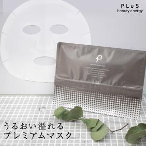 パック シートマスク 美容液 化粧水 [プリュ(PLuS)EGF ディープモイストマスク 20枚入] フェイスマスク エイジングケア 日本製 無添加 大容量 肌荒れ YP|luire