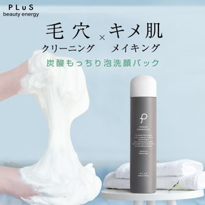 洗顔 洗顔フォーム 炭酸洗顔 炭酸パック | プリュ(PLuS) カーボニック クリーニング パック 150g | クレイ 泡パック 毛穴ケア オレンジ ラベンダー の香り|luire