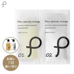 プリュ お試しパウチ 化粧水 ローション シャンプー ヘアオイル コスメ 日本製 YP|luire