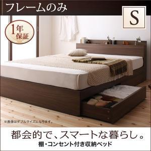 収納付きベッド シングル 〔ベッドフレームのみ〕 棚・コンセント付き収納ベッド