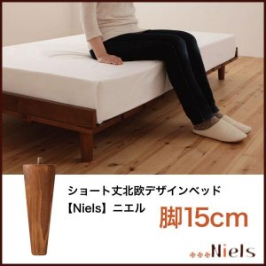 〔脚15cm〕 専用別売品 lukit