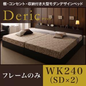 棚・コンセント・収納付き大型モダンデザインベッド【Deric】デリック【フレームのみ】WK240(S...