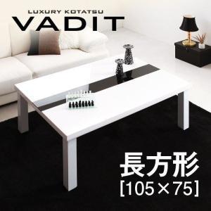 こたつテーブル 長方形 鏡面仕上げ 〔幅105×奥行75×高さ40cm〕 白/黒 センターテーブル 木製|lukit