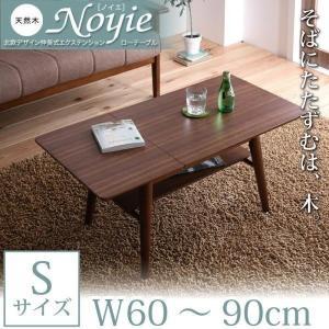 テーブル 伸長式〔60-90cm〕 ローテーブル センターテーブル  天然木 北欧 lukit