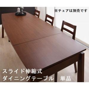 ダイニングテーブル 単品 伸長式 幅140〜240cm 天然木ウォールナット材突板 lukit
