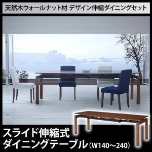 伸長式ダイニングテーブル 単品 幅140〜240cm 4〜8人用 lukit