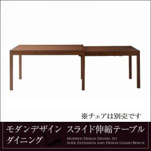 ダイニングテーブル 単品 スライド伸縮 135〜235cm lukit