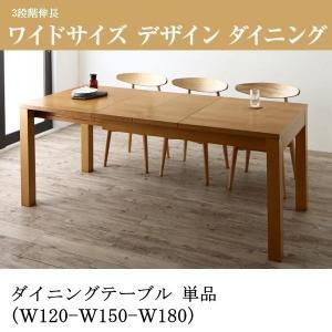 伸縮 ダイニングテーブル 単品 〔テーブル幅120〜180cm〕 lukit