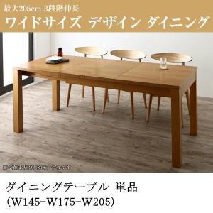 伸縮 ダイニングテーブル 単品 〔テーブル幅145〜205cm〕 lukit