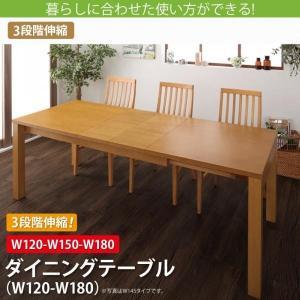 伸長式ダイニングテーブル 単品 幅120-150-180cm lukit