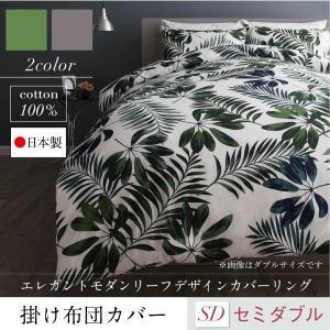 〔単品〕 掛け布団カバー セミダブル 日本製 リーフデザイン|lukit