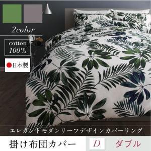 〔単品〕 掛け布団カバー ダブル 日本製 リーフデザイン|lukit
