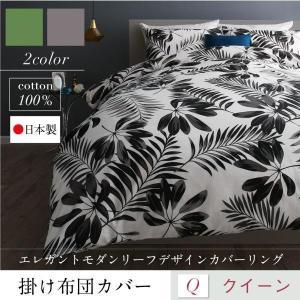 〔単品〕 掛け布団カバー クイーン 日本製 リーフデザイン|lukit