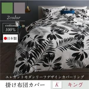 〔単品〕 掛け布団カバー キング 日本製 リーフデザイン|lukit