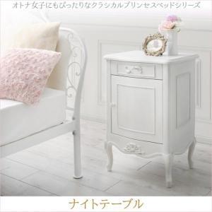 サイドテーブル 姫系 白 〔幅45×長さ35.5×高さ65.5cm〕 かわいいナイトテーブル lukit