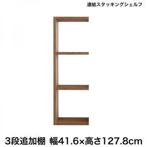 追加用連結シェルフ 〔ロータイプ/3段追加棚〕 幅41.6×奥行29.5×高さ127.8cm lukit