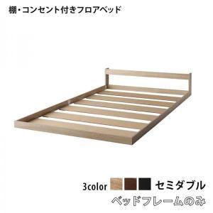 ローベッド セミダブル フレームのみ 宮棚 コンセント付き 木製 フロアベッド