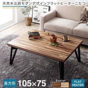 こたつテーブル 長方形 〔幅105×奥行75×高さ40cm〕 フラットヒーターこたつ 北欧モダンデザイン|lukit