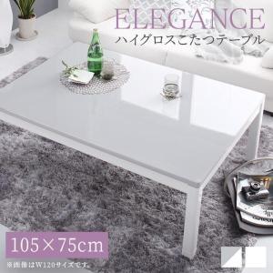 こたつテーブル 白 長方形〔幅105×奥行75×高さ37/42cm〕 ハイグロス 鏡面 モダンデザイン 継脚付き|lukit