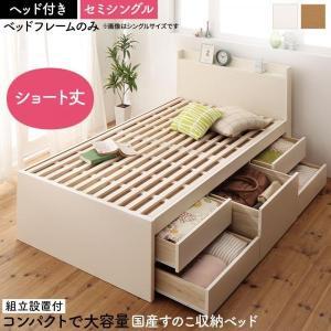 只今、送料無料セール中  ちょっと短めサイズ コンパクトで大容量すのこベッド  すのこ仕様 収納たっ...