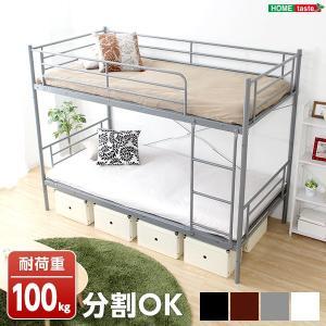 ベッド 二段ベッド 分割 パイプ 頑丈 コンパクト 省スペース|lukit