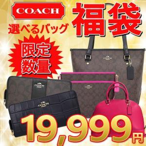 【コーチ福袋★限定販売】【送料無料】商品更新!COACH 選...