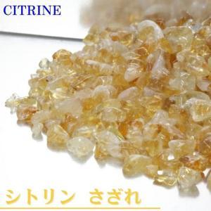 シトリン さざれ 100g 原石 黄水晶 ブレスレット 浄化 パワーストーン