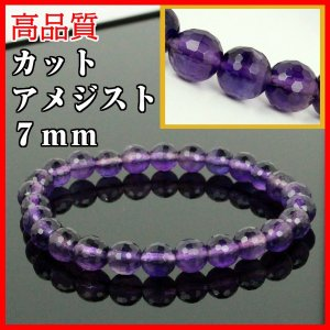 アメジスト ブレスレット 限定 amethyst 紫水晶 B...
