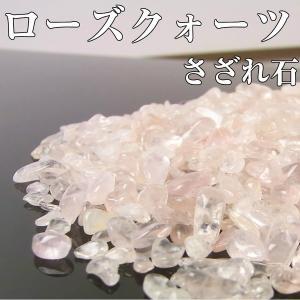 ローズクォーツ さざれ石 100g 原石 quartz クリ...