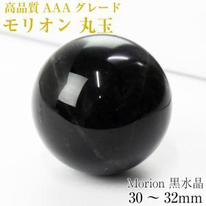 モリオン 丸玉 原石 morion 黒水晶 Ball 天然石【30mm】