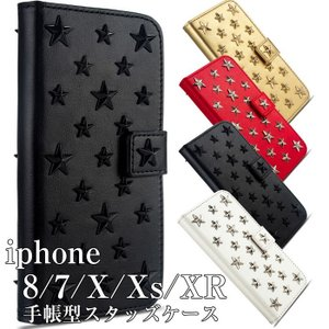 bd9db42437 アイフォン8 アイホン8 手帳型 ケース 手帳 かっこいい かわいい アイフォン レザー 革 耐衝撃 星 スタッズ iphone 8 7 カバー 携帯ケース  アイフォンケース