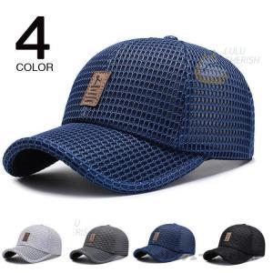 帽子 キャップ メッシュキャップ 野球帽 メンズ レディース 通気性抜群 文字ロゴ UVカット スポ...