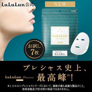 ○  ルルルン プレシャスグリーン (LuLuLun Presious GREEN) 肌メンテナンス...