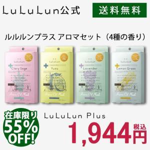 ○ ルルルンプラス アロマセット 4種の香り(LuLuLun Plus 4 Aroma Set) ル...