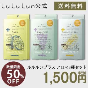 ■ ルルルンプラス アロマセット 3種の香り ルルルンプラス アロマセット 3種の香りが期間限定でセ...