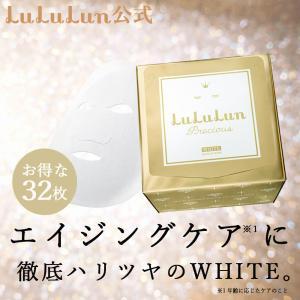 ○ ルルルン プレシャスホワイト (LuLuLun Presious WHITE) 徹底透明感のWH...