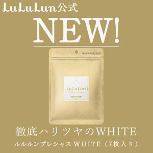 NEW 化粧水 パック シートマスク ルルルン公式 ルルルンプレシャス ホワイト 7枚入|フェイスマ...
