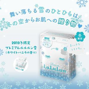化粧水 パック シートマスク ルルルン公式 2019冬限定 プレミアムルルルン雪 35枚入(7枚入x5袋)フェイスマスク マスクパック マスクシート フェイスパック|lululun