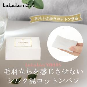 LuLuLun Yours(ルルルン ユアーズ)シルキーコットン ふき取り専用コットン 120枚入 グライド・エンタープライズの商品画像|ナビ