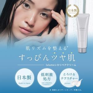 シカクリーム 50g lulumo公式(ルルモ) 肌荒れ 予防 保湿クリーム