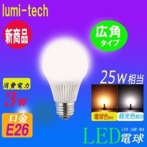 【新入荷】LED電球 光の広がるタイプ E26...の関連商品6