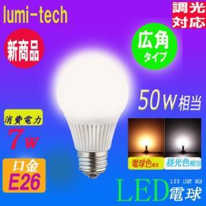 【新入荷】【調光対応】LED電球 光の広がるタ...の関連商品1